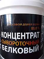 Протеин сывороточный Оригинальный Щучинский КСБ 80  упаковка 4 кг (Белоруссия) пломбир