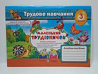 3 клас НП Уч ПіП РЗ Трудове навчання 3 клас (Універсальний) МАленький трудівничок Роговська