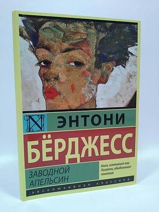 АСТ ЭксклюзивКлассика Берджесс Заводной апельсин Офсет, фото 2