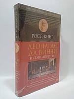 Азбука Арт книга Кинг Леонардо да Винчи и  Тайная вечеря