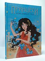 Країна мрій ЗК Принцеси Казки з Давньої Греції