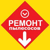 Ремонт Пылесосов Trisa