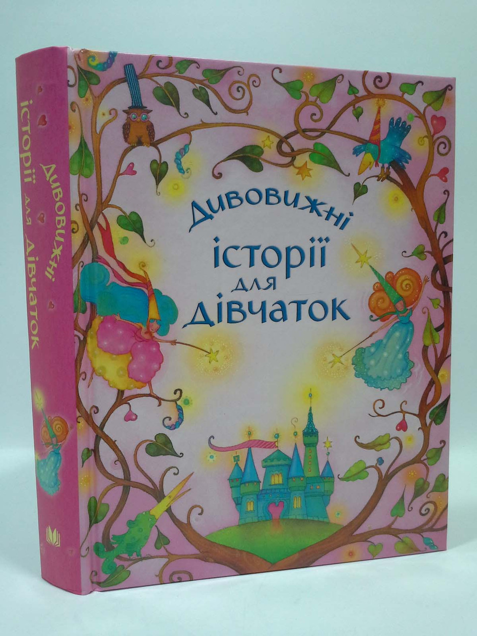 Країна мрій ЗК Дивовижні історії для дівчаток
