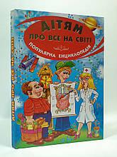 Дітям про все на світі книга 2 Популярна Енцеклопедія Біляєв