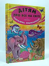 Дітям про все на світі книга 3 Слон Популярна Енц
