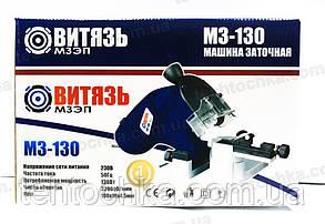 Заточка цепей Витязь МЗ - 130, фото 2