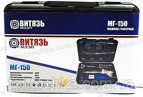 Гравер Витязь МГ - 150, фото 2