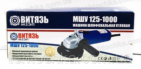 Болгарка Витязь МШУ - 125 - 1000, фото 2