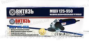 Болгарка Витязь МШУ - 125 - 950, фото 2