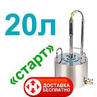 """Самогонный аппарат готовый на 20 литров """"Старт"""""""