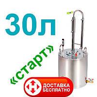 """Самогонный аппарат готовый на 30 литров """"Старт"""""""