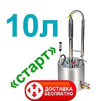 """Самогонный аппарат готовый на 10 литров """"Старт"""""""