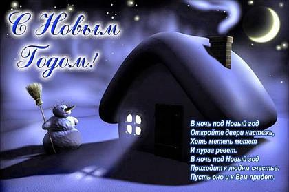 С наступающим Новы годом, друзья!