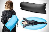 Надувное кресло для отдыха. Воздушный мешок LAMZAC Код:620050622