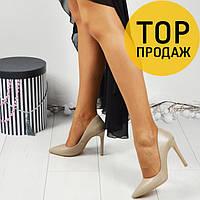 Женские лодочки, шпилька 10,5 см, бежевый цвет / туфли женские, кожаные, стильные