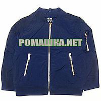 Детская ветровка р. 104 подкладка 100% ПОЛИЭСТЕР 1135 Синий