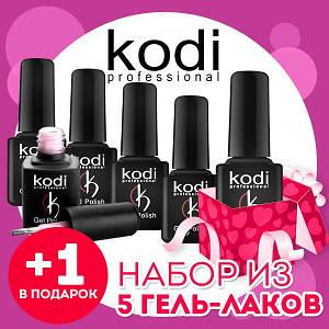Набор гель лаков KODI PROFESSIONAL 5+1