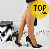 Женские лодочки на шпильке 10,5 см, черного цвета / туфли женские, кожаные, элегантные, стильные
