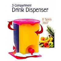 Диспенсер для напитков из трех отсеков Drink Dispenser Код:620054403