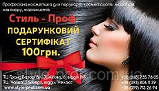 Подарунковий сертифікат на 100 грн.