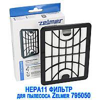 HEPA 11 Фильтр для пылесоса Zelmer 795050