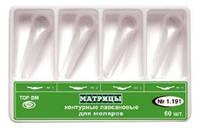 Матрицы лавсановые контурные для моляров № 1.191