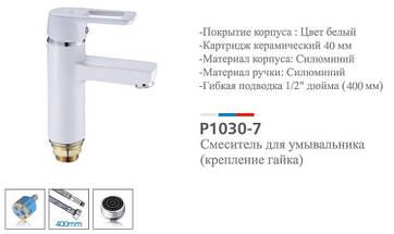 Смеситель для раковины POTATO P1030-7, фото 3