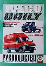IVECO DAILY   Модели с 2006 года  Руководство по ремонту и эксплуатации