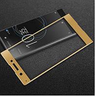 Защитное стекло Sony XA1 / G3112 Full cover золотой 0,26мм в упаковке