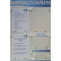 Вывески настенные 04-01-02 500х750 Уголок потребителя 3 карм ПВХ, навесн карм Код:388907418
