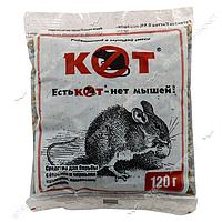 'КОТ' Зерновая приманка против грызунов 120г