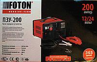 Пуско зарядное устройство Foton 200 а, фото 1