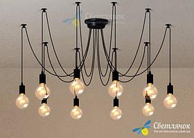 Люстра паук 10 ламп на проводах
