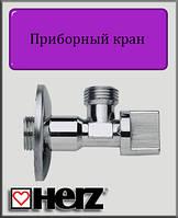 """Приборный кран HERZ 1/2""""х1/2"""""""