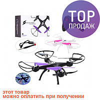 Радиоуправляемый квадрокоптер Drone Eye of storm A3 2.4Ghz / игрушка на пульту управления