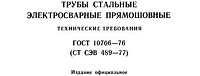 ГОСТ 10706-76