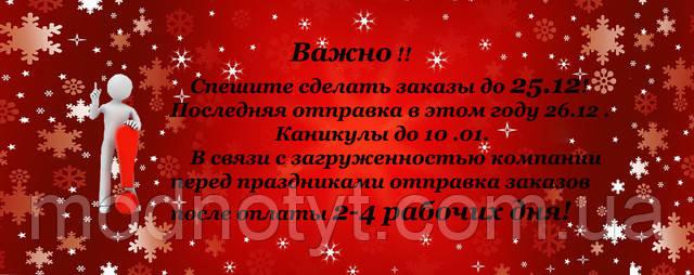 График работы в праздничные дни Последний рабочий день в этом году 27.12.17года