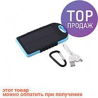 УМБ солнечное зарядное устройство Power Bank 21800 mAh / Портативное зарядное устройство Power Bank