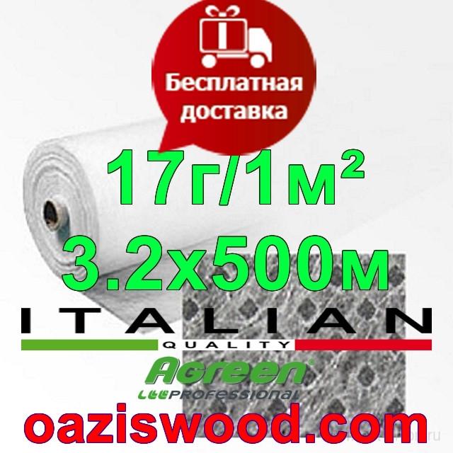 Агроволокно р-17 3,2*500м AGREEN 4сезона белое Итальянское качество