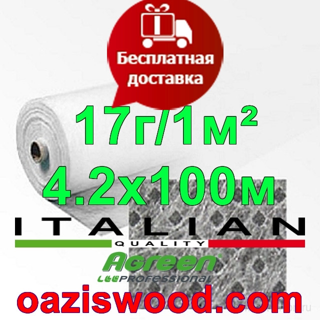 Агроволокно р-17 4,2*100м AGREEN 4сезона белое Итальянское качество