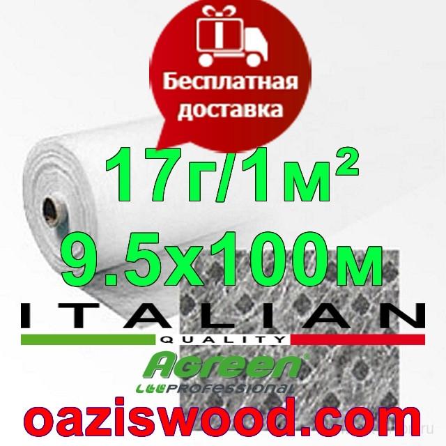 Агроволокно р-17 9,5*100м AGREEN 4сезона белое Итальянское качество