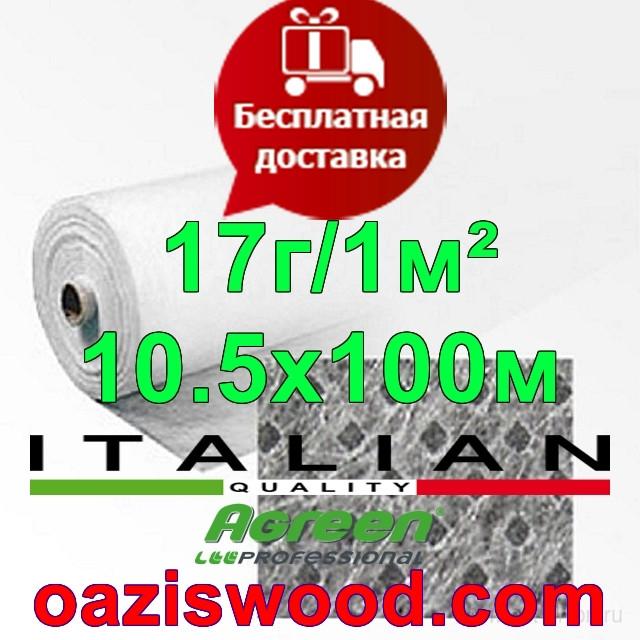 Агроволокно р-17 10,5*100м AGREEN 4сезона белое Итальянское качество