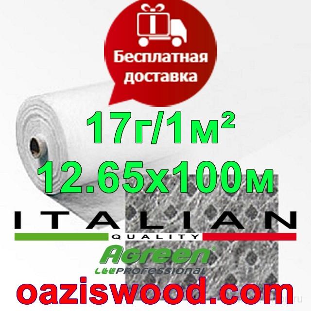 Агроволокно р-17 12,65*100м AGREEN 4сезона белое Итальянское качество
