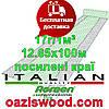 Агроволокно р-17 12,65*100м AGREEN 4сезона, усиленные края Итальянское качество