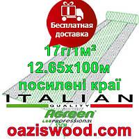 Агроволокно р-17 12,65*100м AGREEN 4сезона, усиленные края Итальянское качество, фото 1
