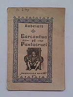 """Ф.Рабле """"Гаргантюа і Пантагрюель"""" Французский язык. 1948 год"""