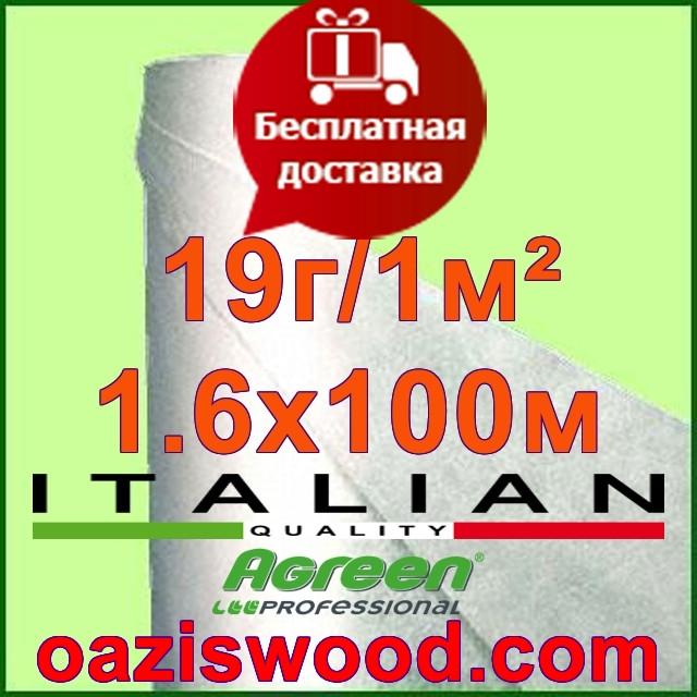 Агроволокно р-19 1,6*100м AGREEN 4сезона белое Итальянское качество