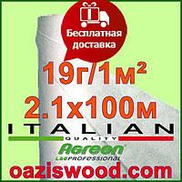 Агроволокно р-19 2,1*100м AGREEN 4сезона белое Итальянское качество