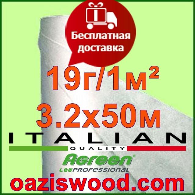 Агроволокно р-19 3,2*50м AGREEN 4сезона белое Итальянское качество