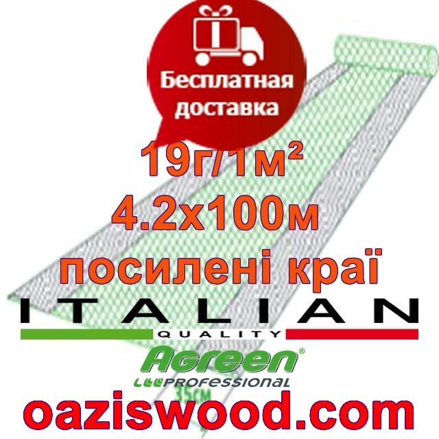Агроволокно р-19 4,2*100м AGREEN 4сезона, усиленные края Итальянское качество